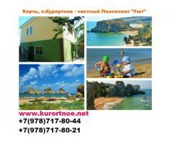 Снять жилье в Крыму недорого возле моря Пансионат Уют в Курортном