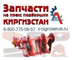 иглы на киргизстан купить