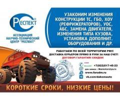 Регистрация изменений в конструкции авто. Кызыл