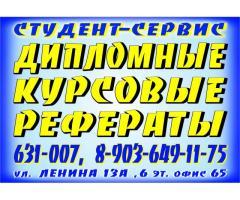 Дипломные, курсовые, рефераты на заказ в Смоленске.
