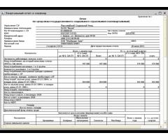 Делаем квартальные отчеты, торговые накладные, счет-фактуры