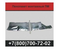 Пенопакет монтажный для изоляции стыков труб ППУ