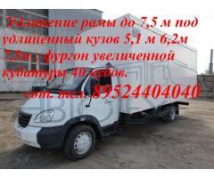 Фургон 7.5 м Валдай