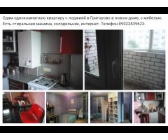 Сдам квартиру в Новгороде