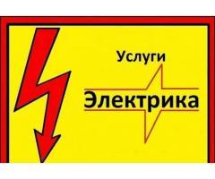 Услуги электрика / грузоперевозки