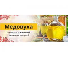 мед и Медовуха тел. 8 950 273 7961 Кемерово