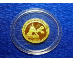 Золотая монета 50 рублей 2006 года.Антикварные магазины Ульяновска