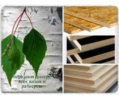 Купить оптом древесно-плиные материалы