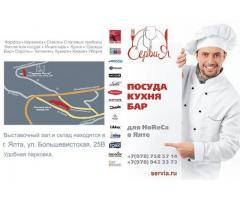 СЕРВИЯ-Ялта комплексное оснащение кафе, баров, ресторанов Ялты и Крыма