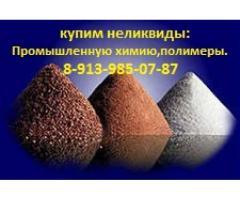 Купим промышленную химию в Красноярске