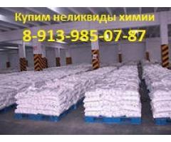 Купим хим. реактивы в Красноярском крае
