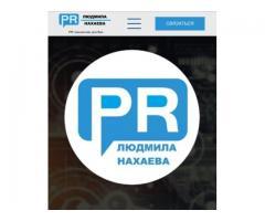 Продвижение личного бренда/компании