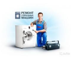 Ремонт автоматических стиральных, посудомоечных, сушильных  машин и водонагревателей в  Улан-Удэ.