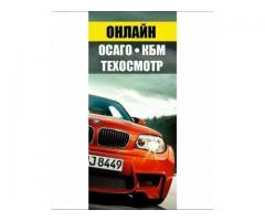 Автострахование ОСАГО, техосмотр, КБМ онлайн по всей территории РФ