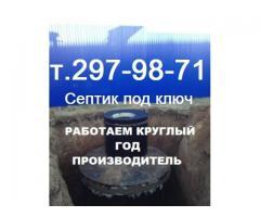 Септик под ключ в Красноярске. Кессоны под ключ в Красноярске