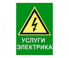 Услуги электрика в быту.