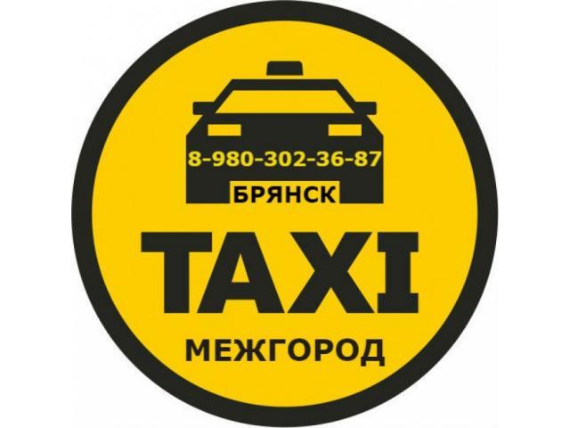Такси в Брянске МЕЖГОРОД. Фиксированная цена.