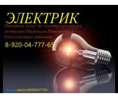 Электрик Услуги электрика