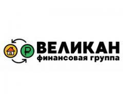 Займы под залог недвижимости в Екатеринбурге и области