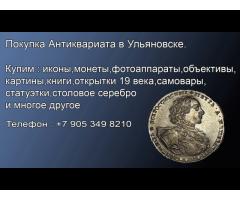 Покупка монет в Ульяновске.Антикварные магазины Ульяновска.Где продать монеты