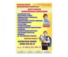 Центр развития дошкольников и школьников