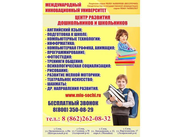 Центр развития школьников и дошкольников