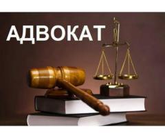 Юридические услуги и представительство в  суде в Амурской области  и Дальнем  востоке