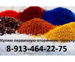Куплю выжимки, вырубки, брак пластмассы: other, pp, ps, hdpe, pvc, pet, abs.