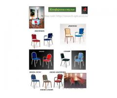 Офисные конферец стулья от производителя.