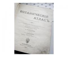 Антикварный Ботанический атлас