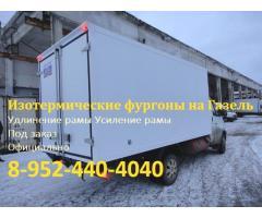 Изотермические фургоны на Газель, изготовление и установка.